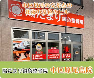 2店舗展開中区